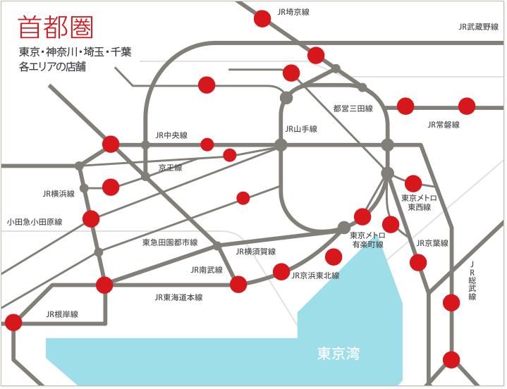 首都圏 東京・神奈川・埼玉・千葉 各エリアの店舗